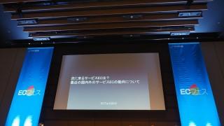 ECフェス2015に行ってきた。
