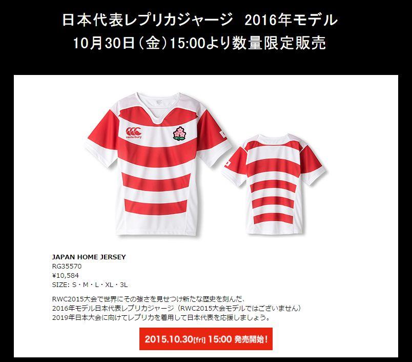 ラグビー日本代表ジャージ緊急発売