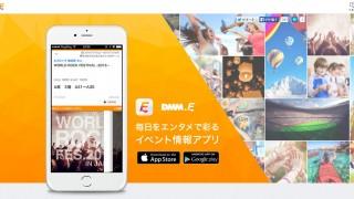 イベント情報アプリのDMM.Eがスタート。【Tixee&チケットぴあ】