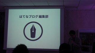 15th In-house SEO Meetupよりはてなメディアの話【9月18日】