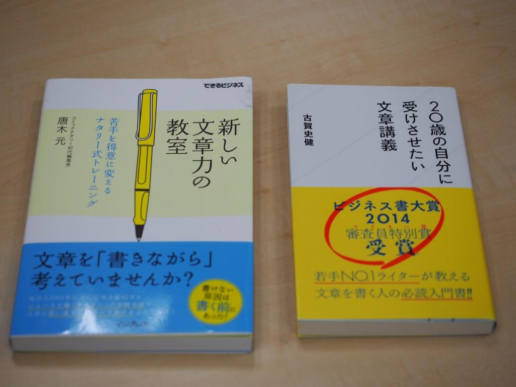 文章力とライティング初心者の勉強にいい本2冊