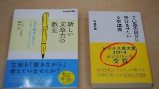 ライターやるならまず読むといい2冊(未経験~編集者にもオススメ)