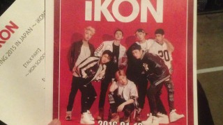 iKONのファンミーティング@ZeppTokyoに行ってきた。