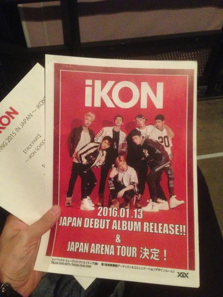 iKONのファンミーティング