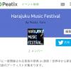 Peatix(ピーティックス)がメンバー機能を公開予定