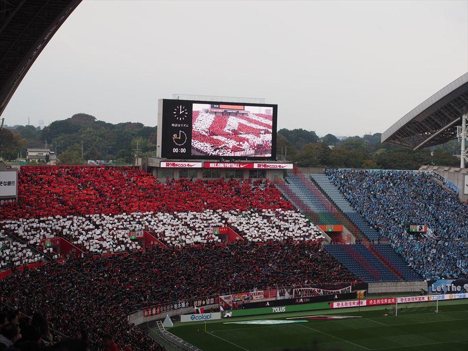 浦和反対のゴール裏