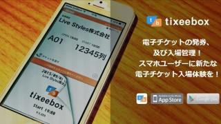 デジタルチケットで発券「tixeebox」がPerfumeのライブで導入