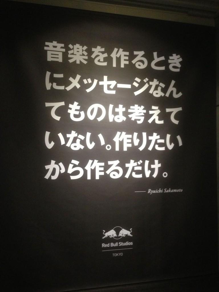 坂本龍一写真展003