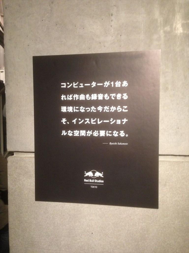 坂本龍一写真展006