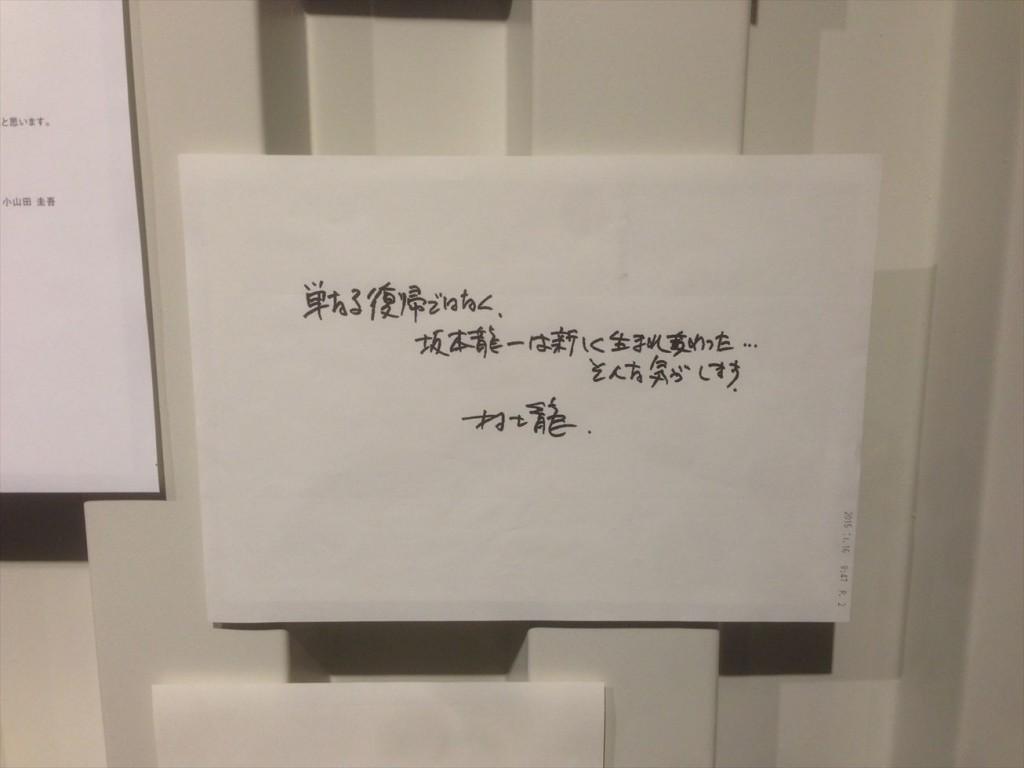 坂本龍一写真展007