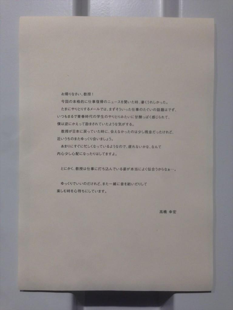 坂本龍一写真展008