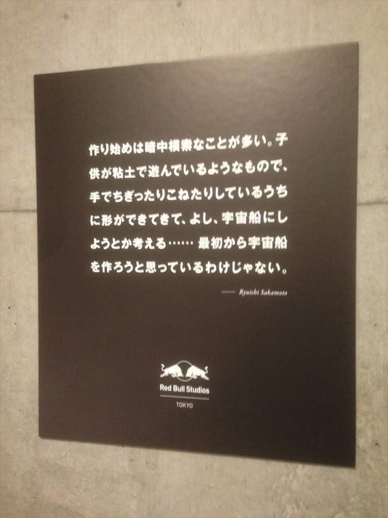坂本龍一写真展009