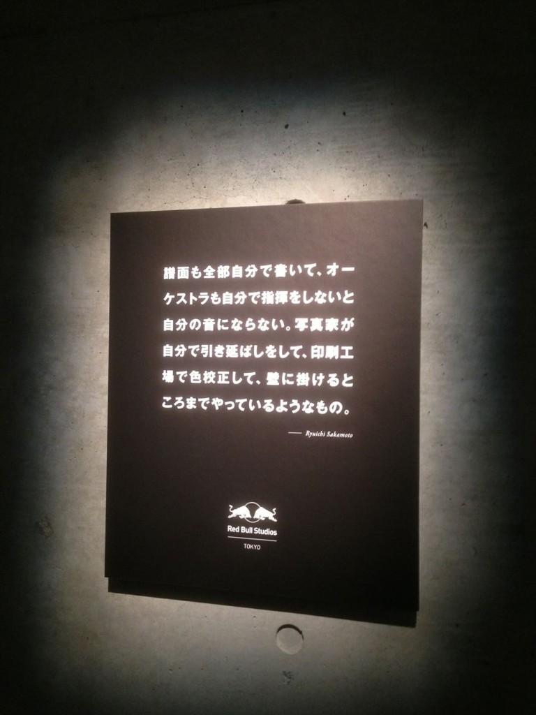坂本龍一写真展012