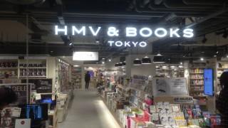渋谷MODI(モディ)のHMV BOOKSに行ってきた。