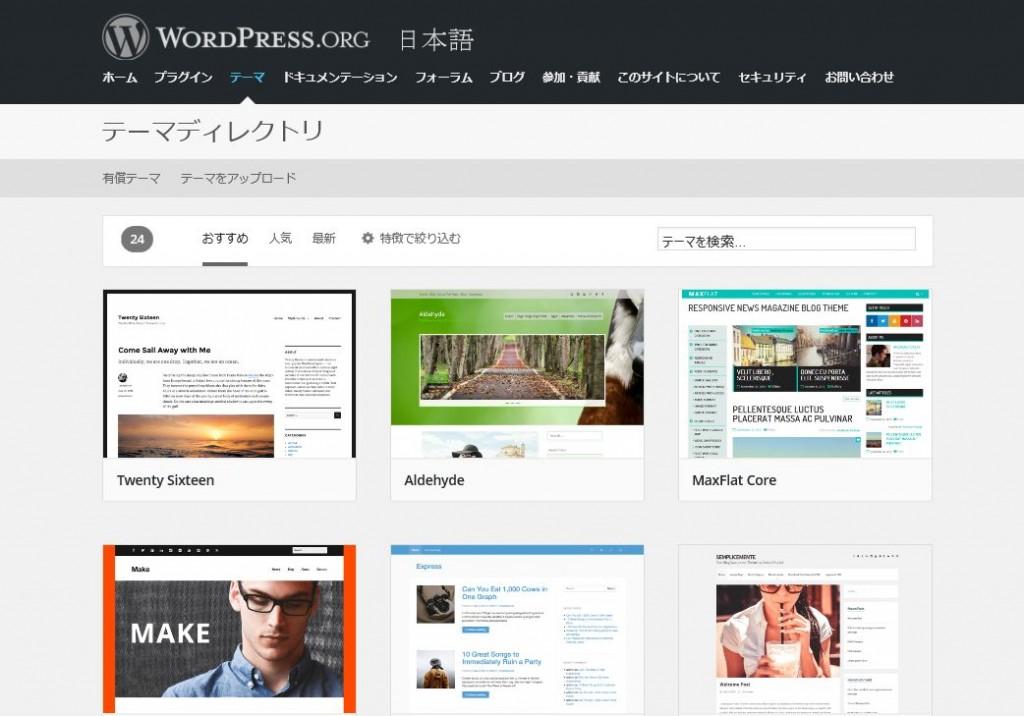 wordpressでブログ