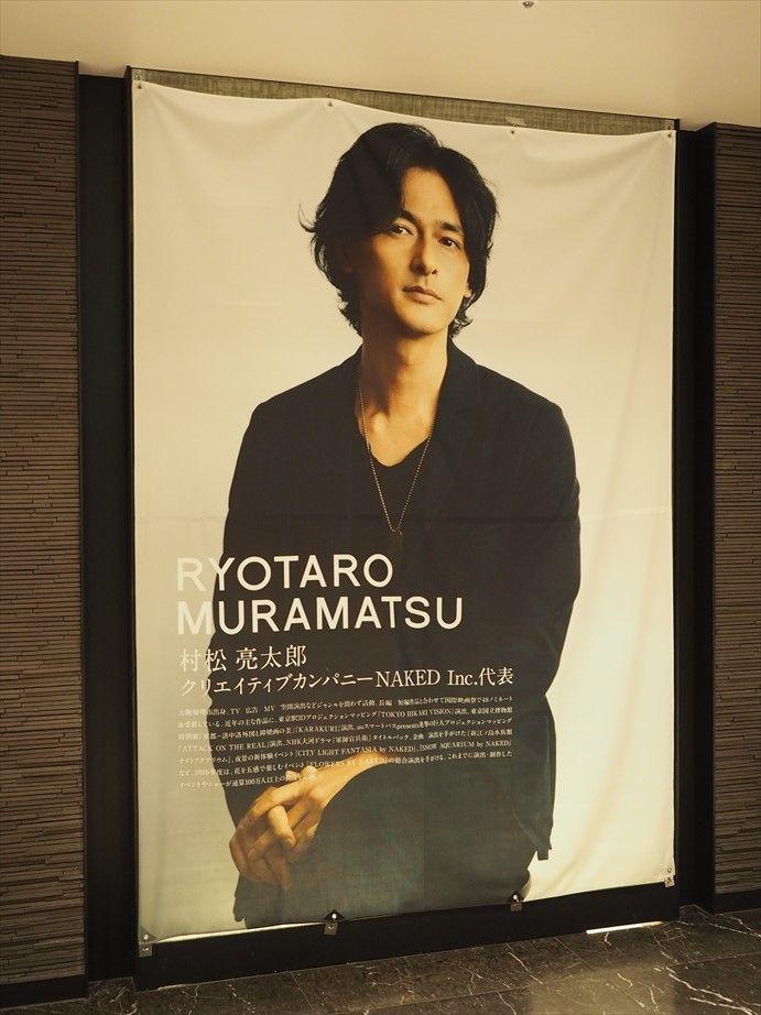 村松 亮太郎氏ポスター