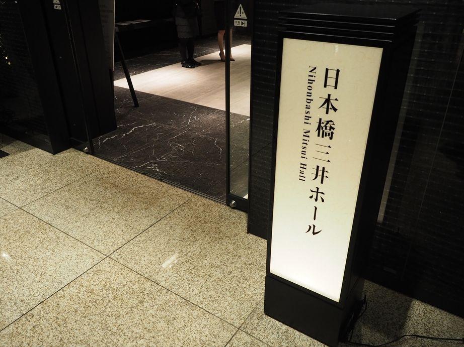 コレド室町の日本橋三井ホール