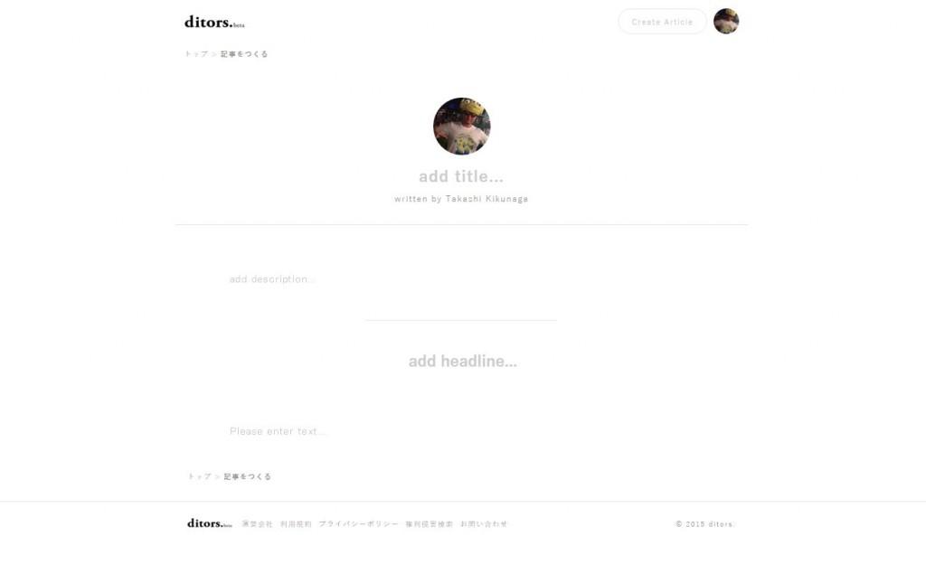 ditorsの記事投稿画面