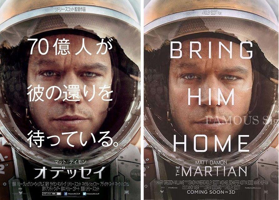 日本とアメリカのオデッセイのポスター比較