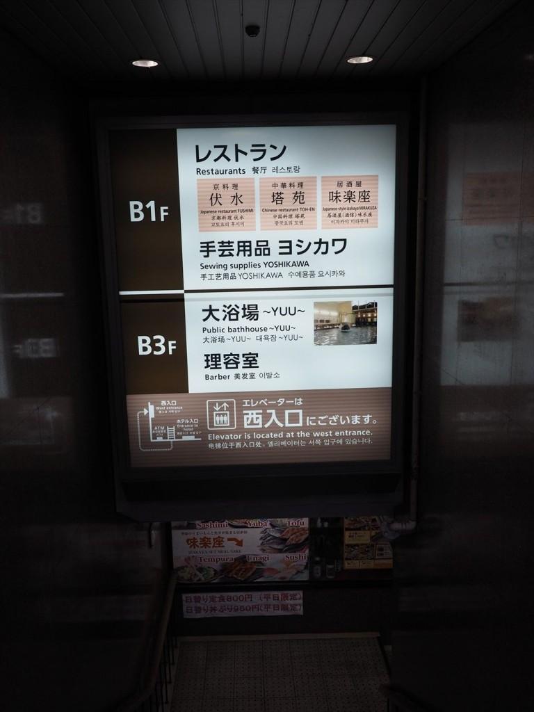 京都タワー1階の外階段から地下へ