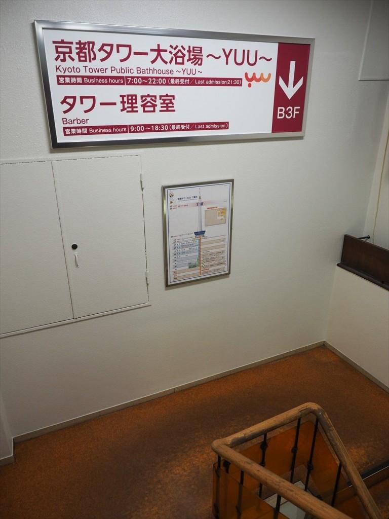 京都タワーの階段を降りて地下に