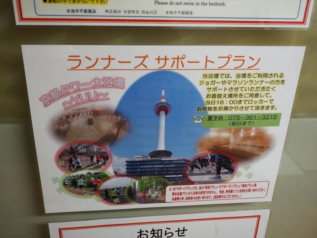 ランナーズサポートにもなる京都タワー大浴場