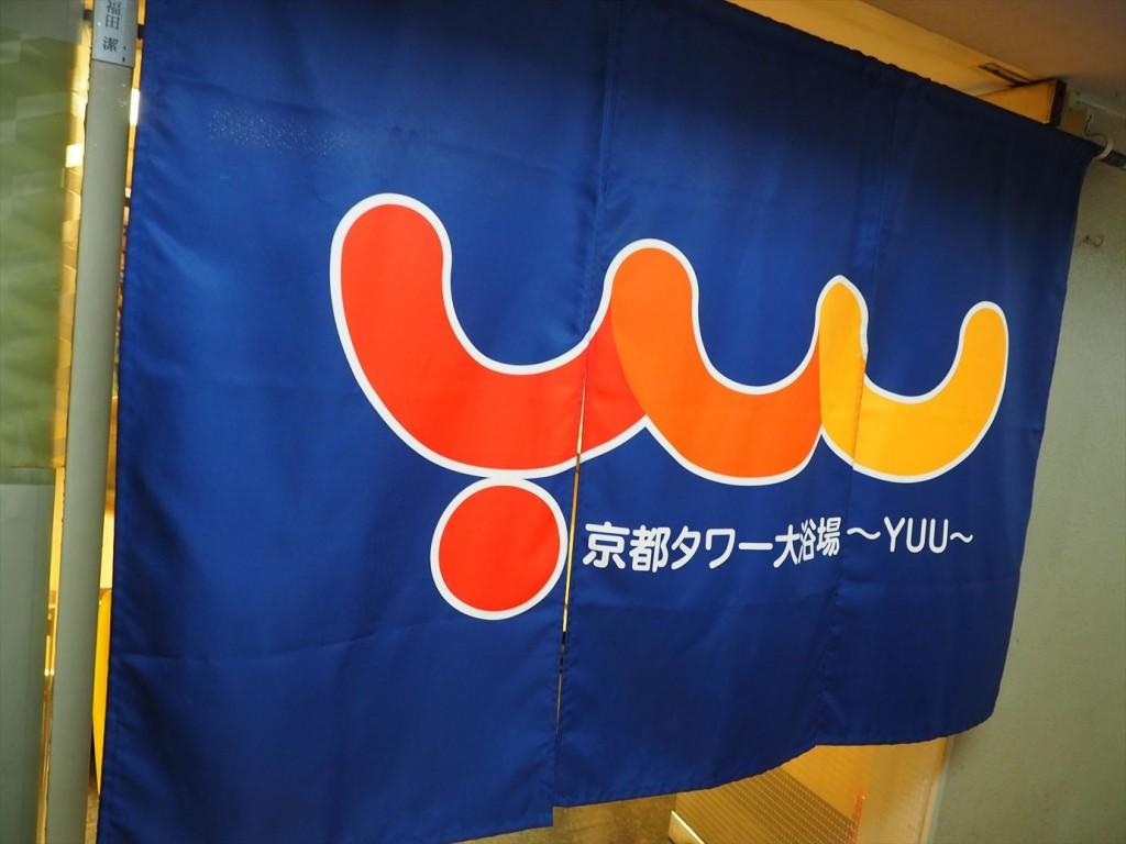 京都タワー大浴場の入り口のれん