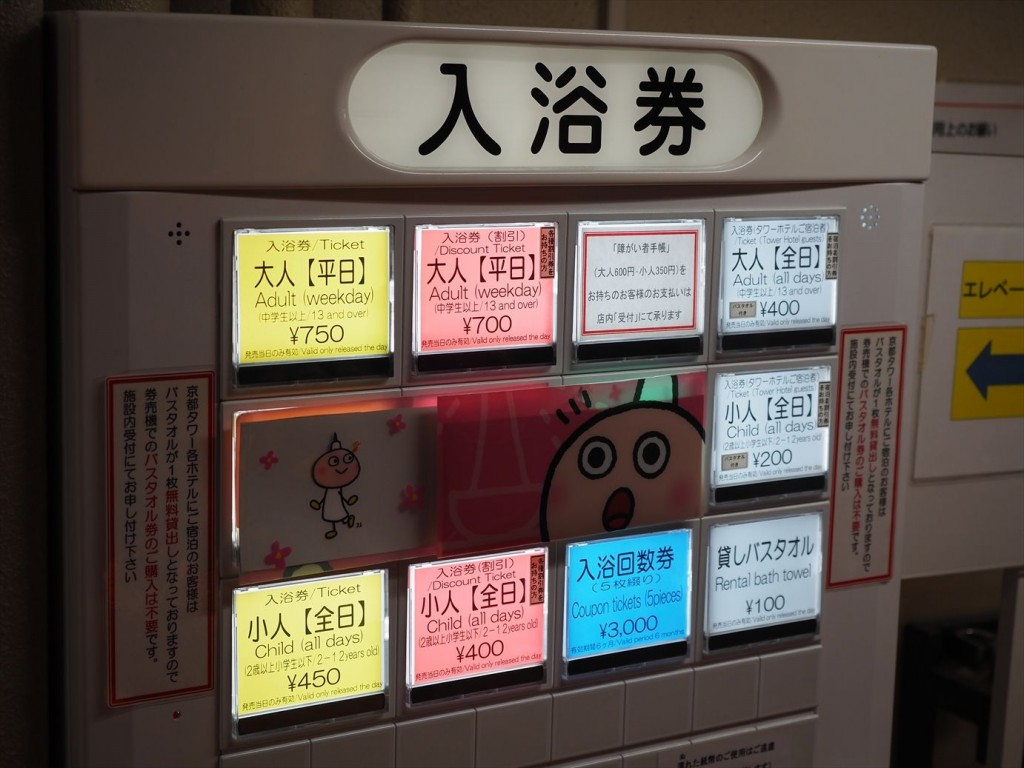京都タワー大浴場の入浴券売機