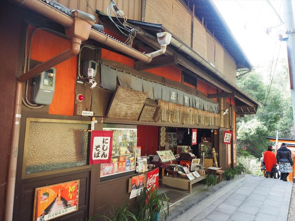 伏見稲荷の京屋