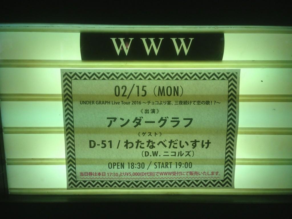 アンダーグラフ恋のライブツアー2016