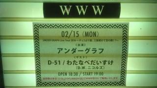 アンダーグラフの恋ツアー2016、2月15日渋谷WWWに行ってきた話