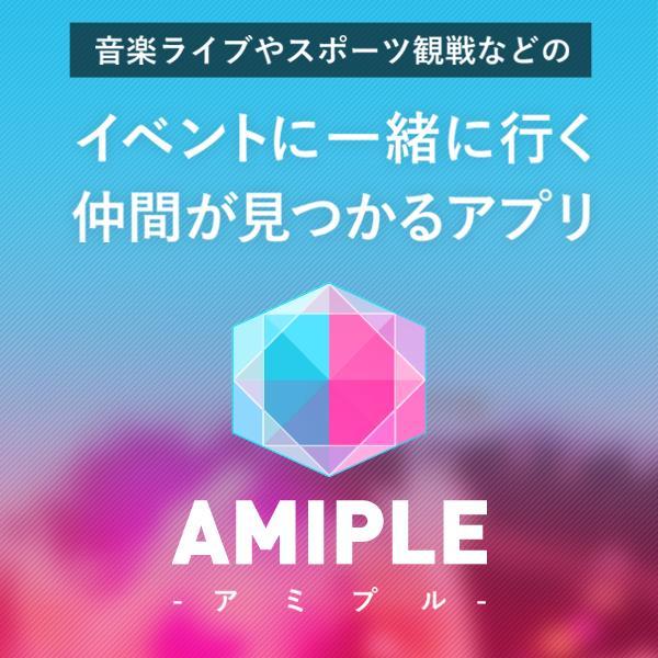 AMIPLE(アミプル)がリリース