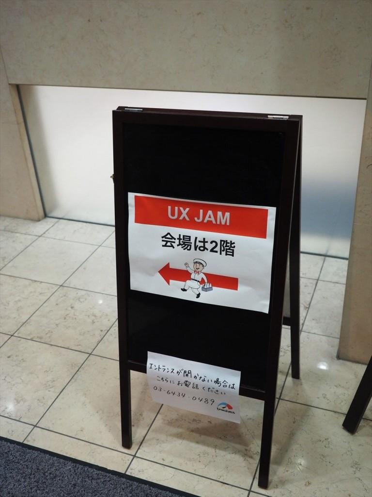 UX JAM7の入り口