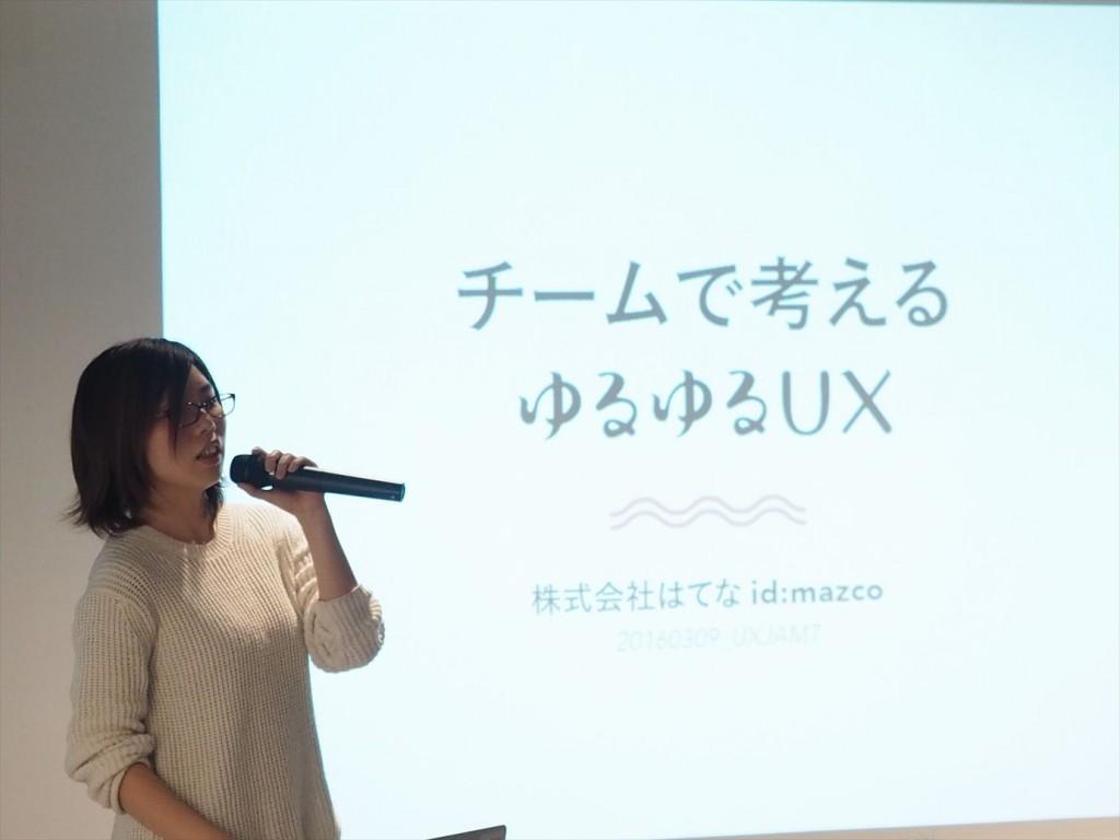 はてなブログのデザイナーの松井さん