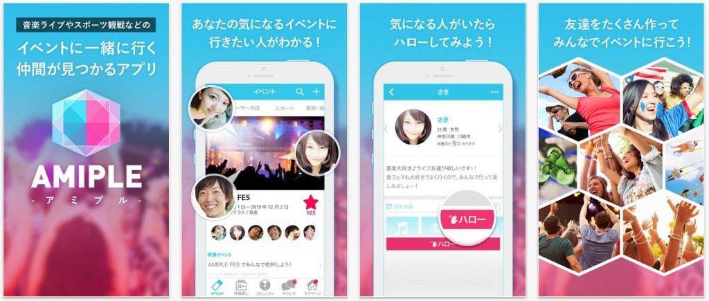 AMIPLEのアプリダウンロード