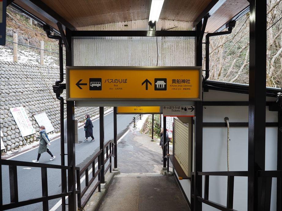 叡山電車の貴船口駅からバスに乗り換え
