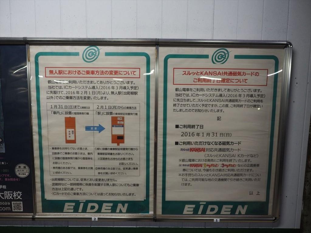叡山電車もスルッとKANSAIが終了してICカードへ