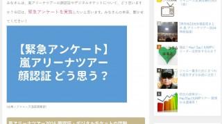 """嵐のライブツアー「ARASHI """"Japonism Show"""" in ARENA」が電子チケットで顔認証に対応"""