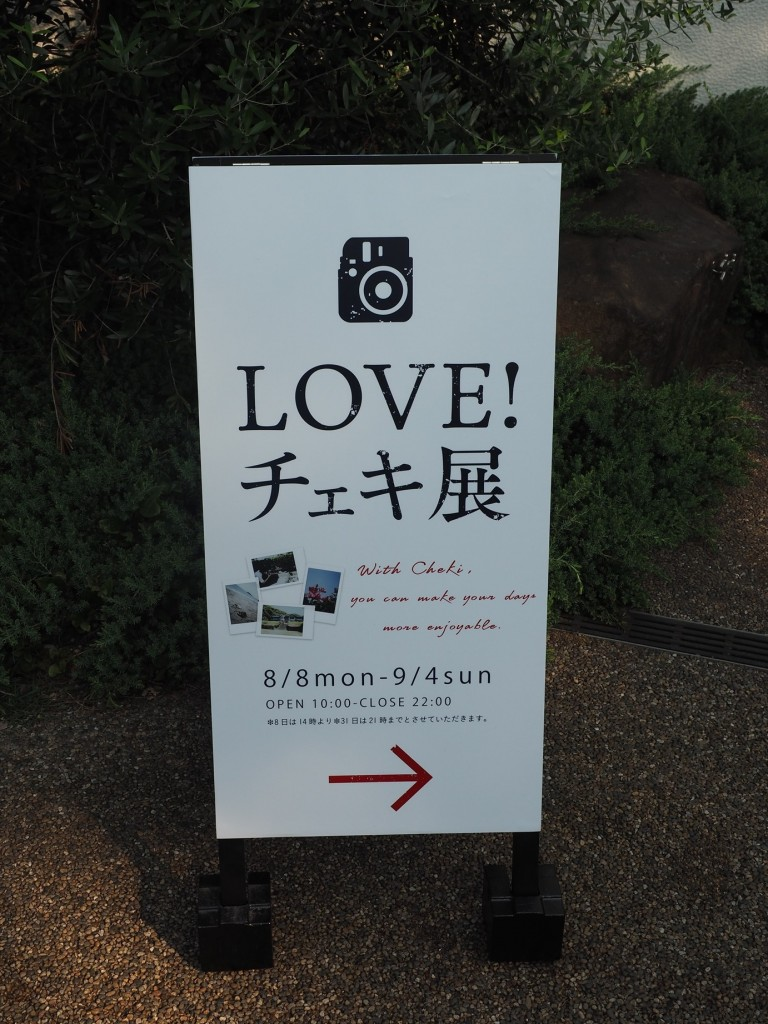 LOVEチェキ展の看板