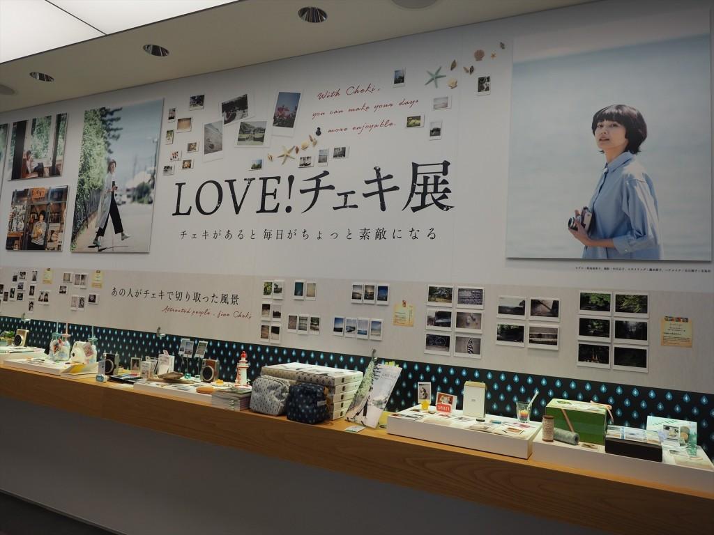 LOVEチェキ展in代官山