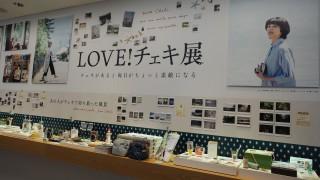 「LOVE!チェキ展」を見に代官山に行ったらやっぱりカメラが欲しくなった。