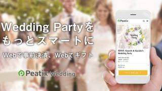 電子チケットのPeatixが結婚式の二次会向け「Peatix Wedding」を公開
