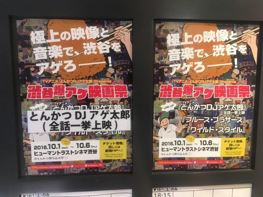 渋谷爆アゲ映画祭のフライヤー