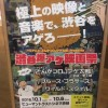 とんかつDJアゲ太郎のイベント「渋谷爆アゲ映画祭」が最高にChill out