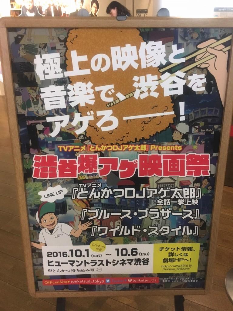 渋谷爆アゲ映画祭のポスター