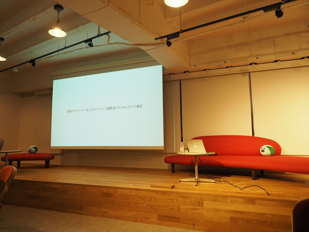 写真のクオリティを上げたいウェブ編集者のためのカメラ講座