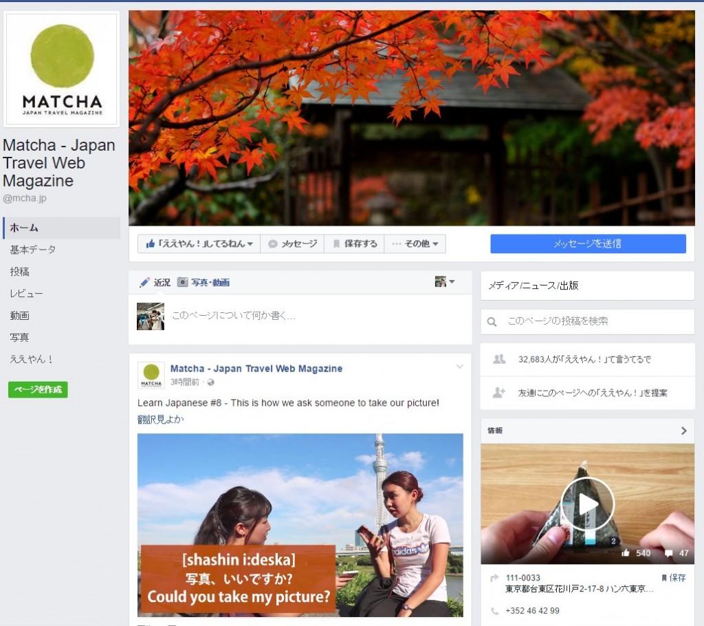 MATCHAのFacebookページ