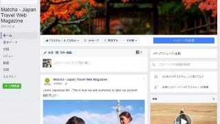 MATCHAのFacebookページ名が変わったのはFBの仕様変更が原因?