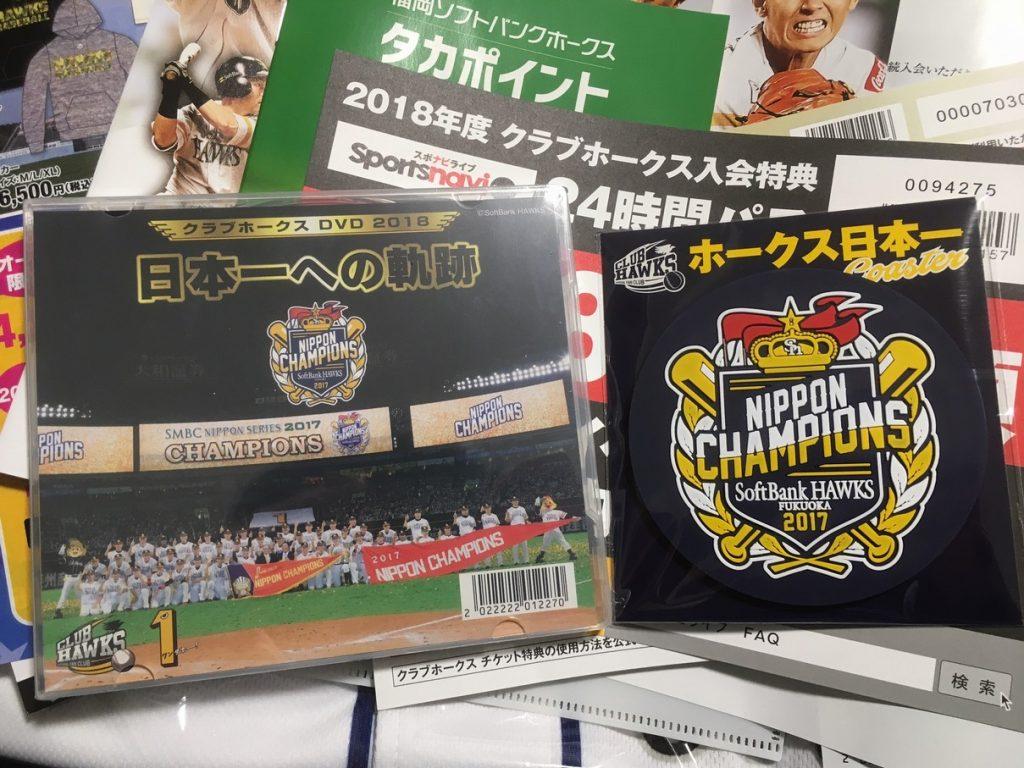 ソフトバンクホークス優勝記念DVD