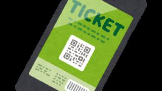 初めて電子チケットを使う人に知っておいて欲しい事